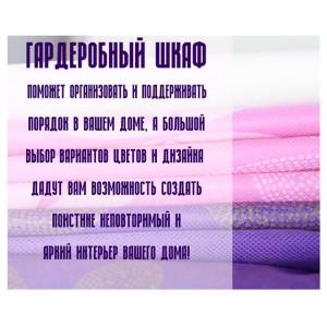 ШКАФ ГАРДЕРОБ ТКАНЕВЫЙ «88105 PURPLE»