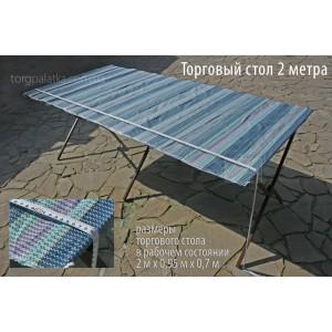 Стол с квадратным профилем 2,0 м х 1 м