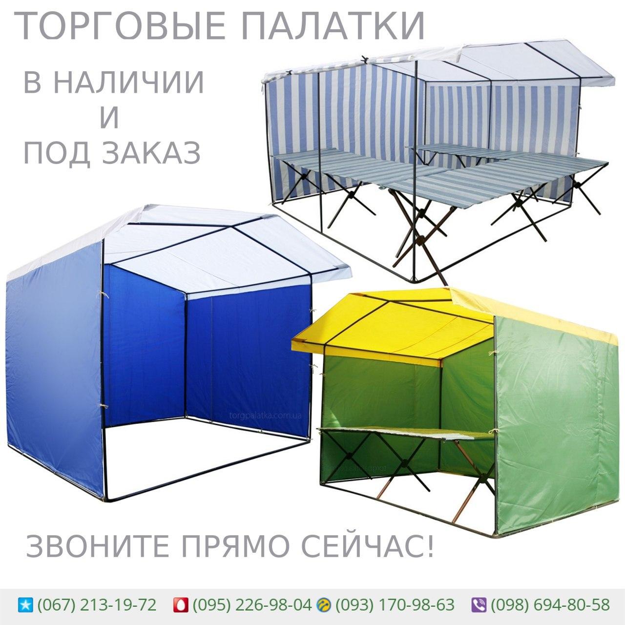 Продажа торговых палаток из наличия и под заказ
